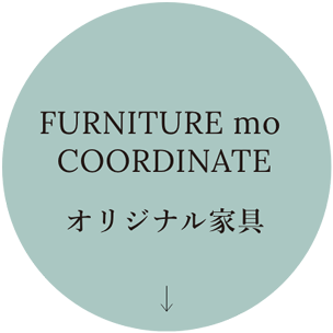 ORIGINAL FURNITURE オリジナル家具