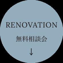 RENOVATION 無料相談会