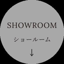 SHOWROOM ショールーム